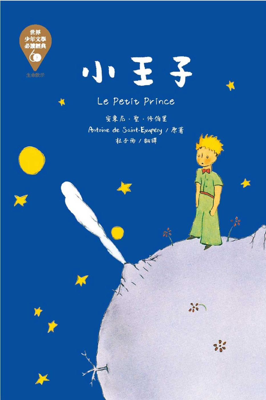 世界少年文學必讀經典60:小王子
