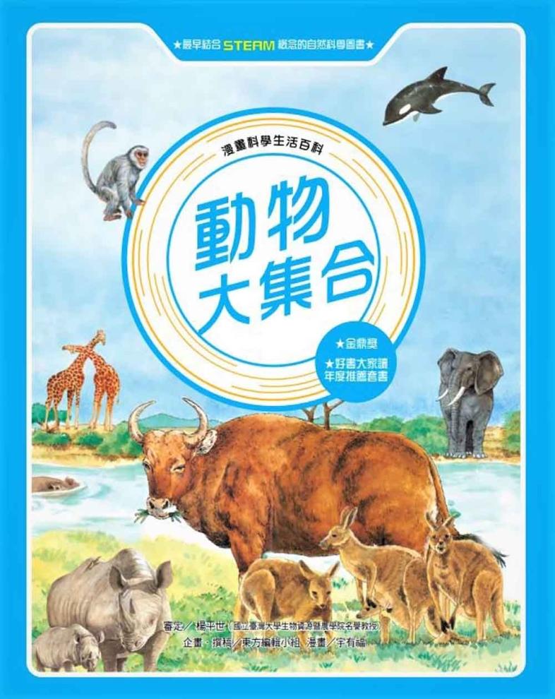 動物大集合(全新版)