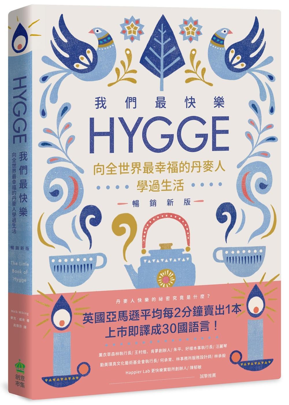 我們最快樂:Hygge,向全世...