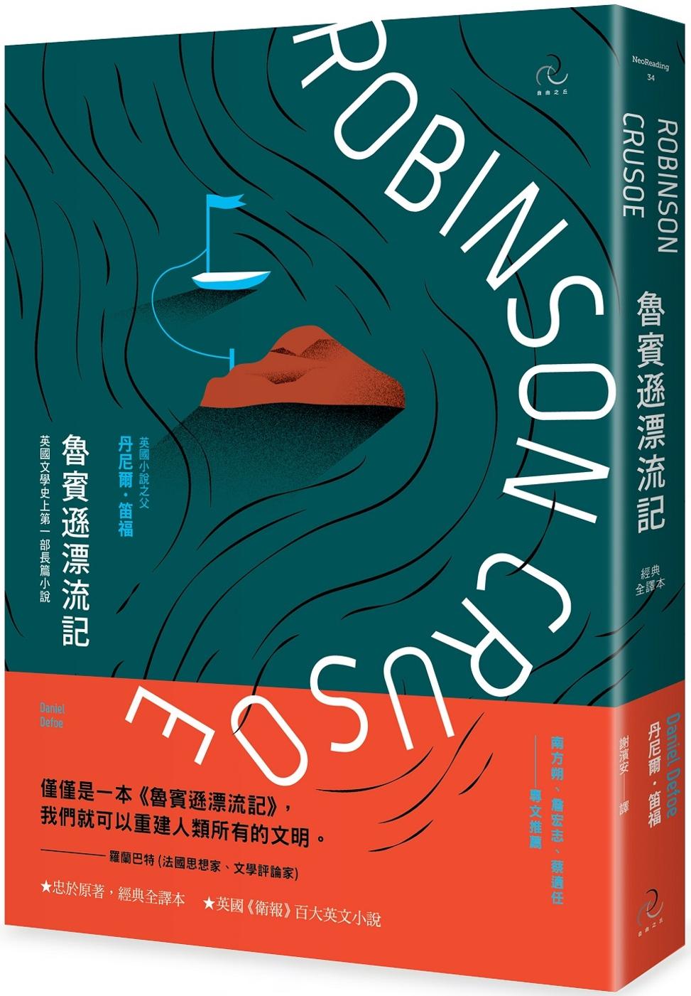 魯賓遜漂流記【經典全譯本】:英國文學史上第一部長篇小說(二版)