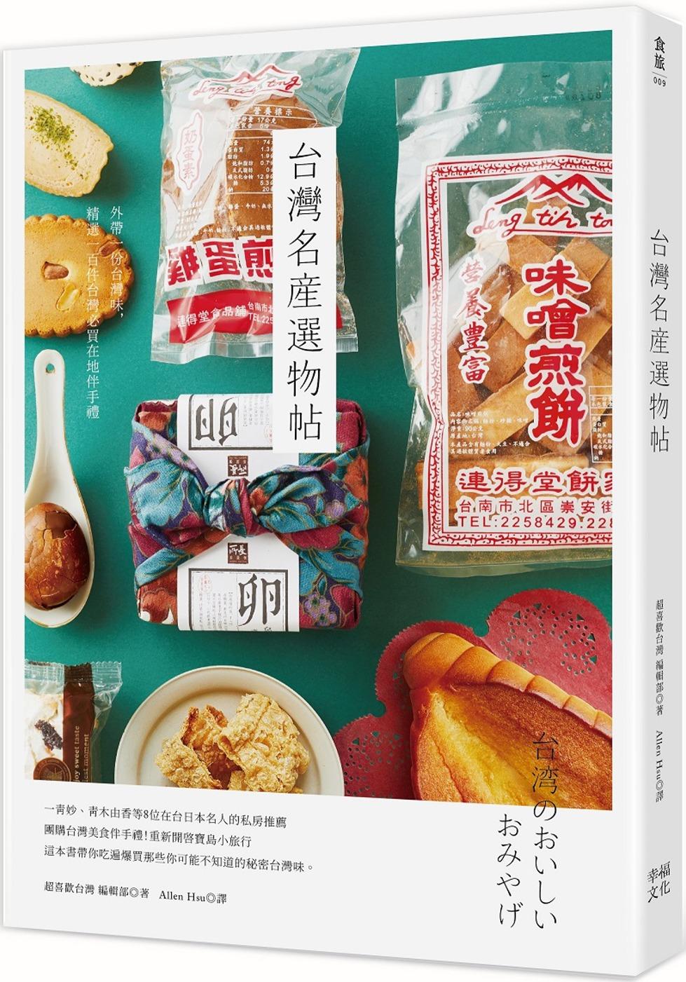 台灣名產選物帖:外帶一份台灣味,精選一百件台灣必買在地伴手禮