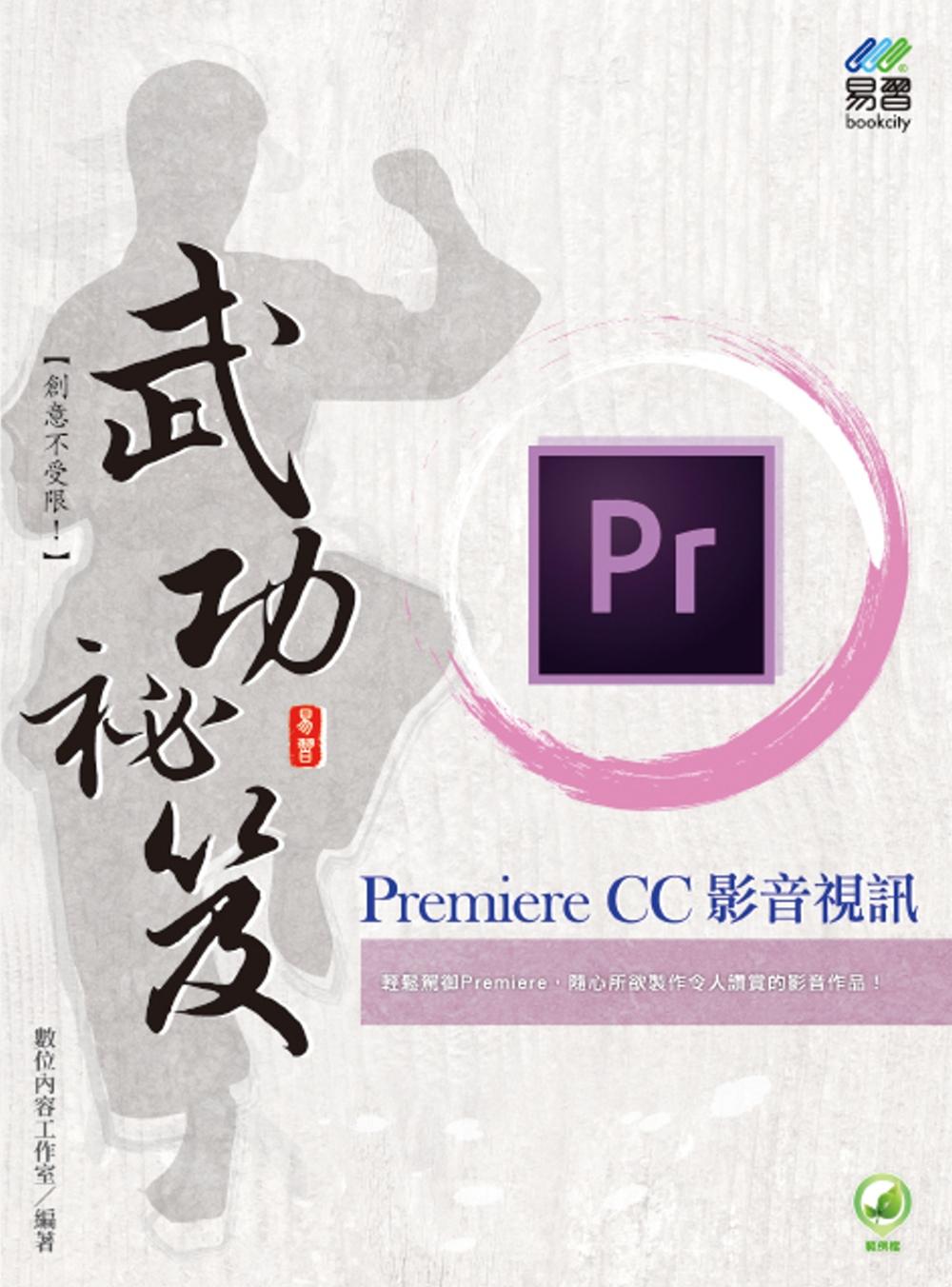 Premiere CC影音視訊...