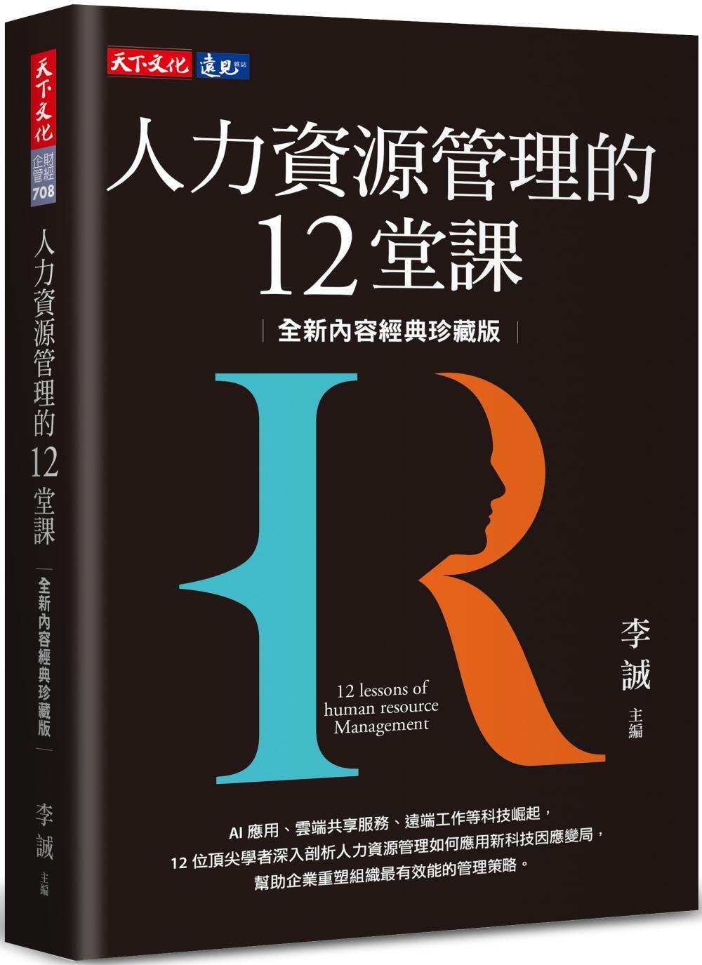 人力資源管理的12堂課(全新內...