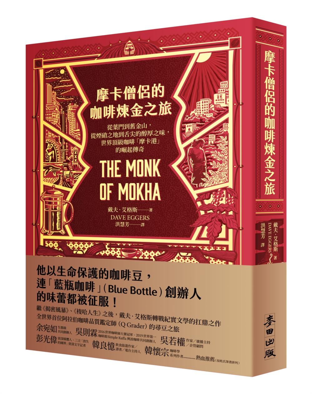 摩卡僧侶的咖啡煉金之旅:從葉門...