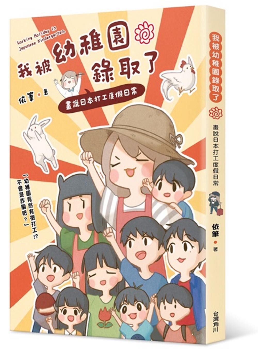 我被幼稚園錄取了:畫說日本打工...