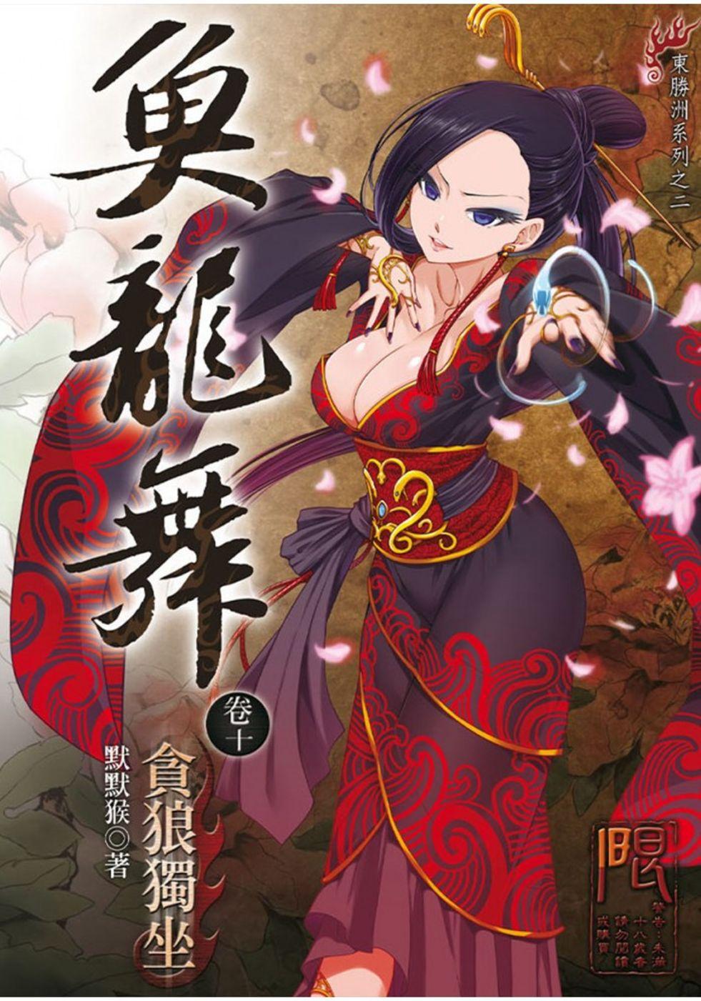 魚龍舞10(限台灣)
