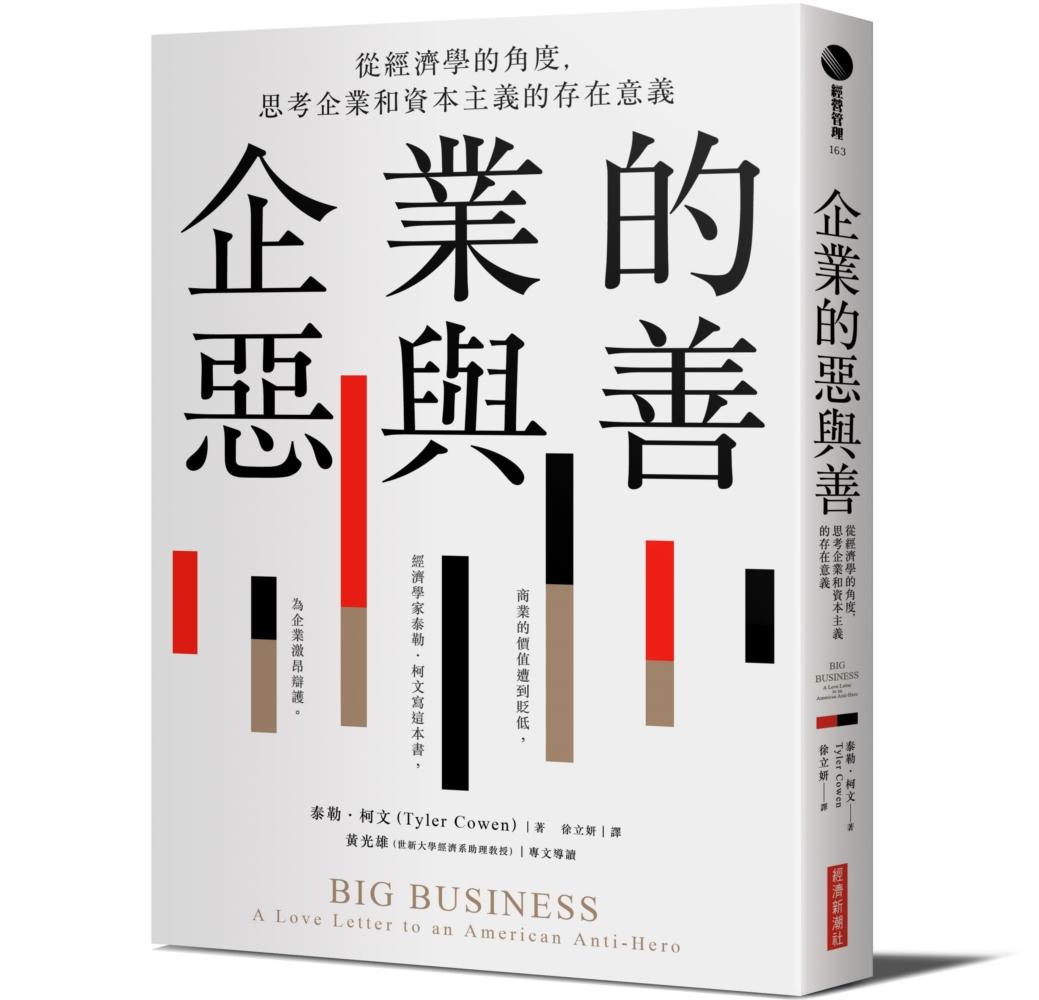 企業的惡與善:從經濟學的角度,思考企業和資本主義的存在意義