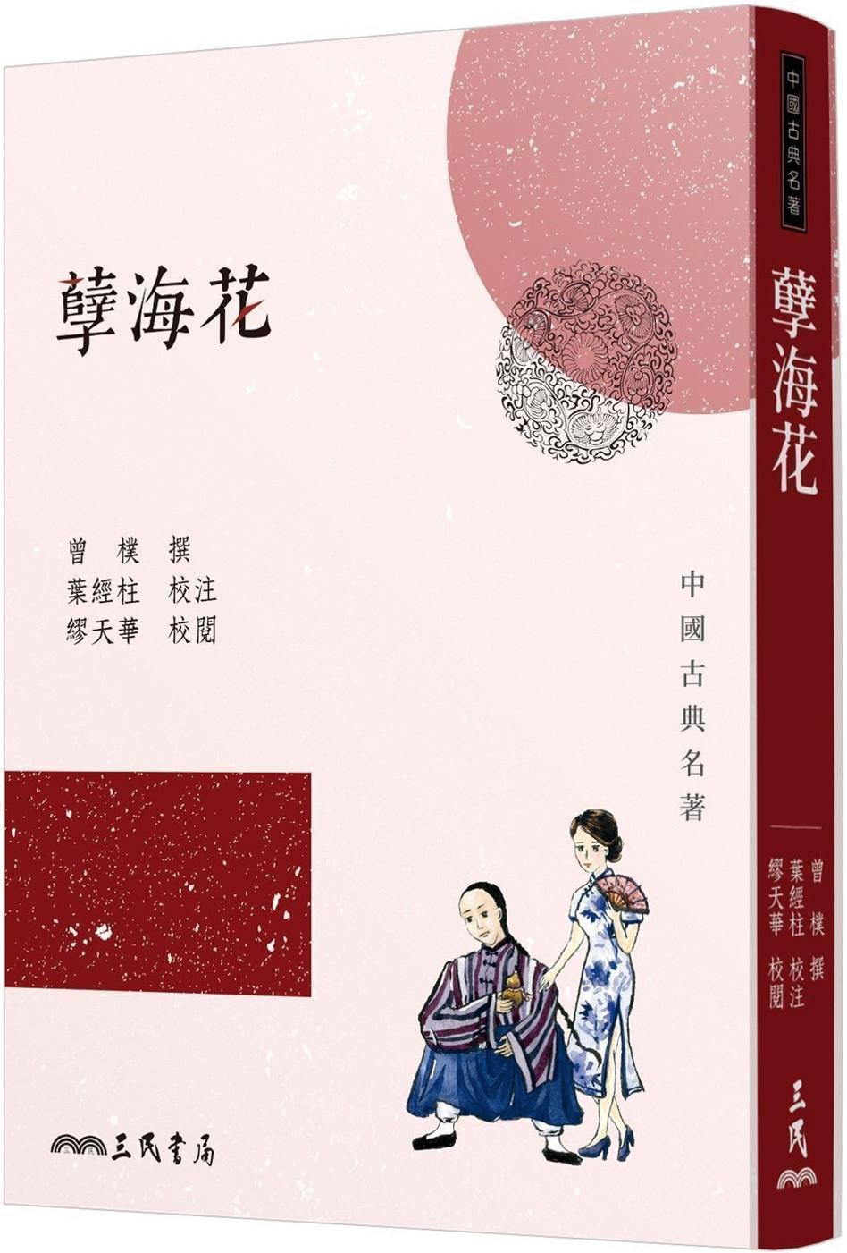孽海花(三版)