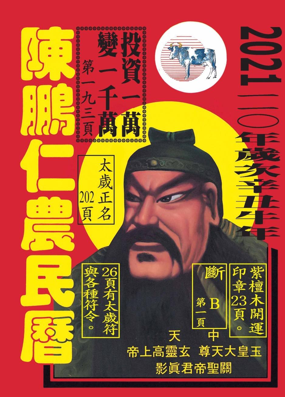 陳鵬仁農民曆(關公) 110年