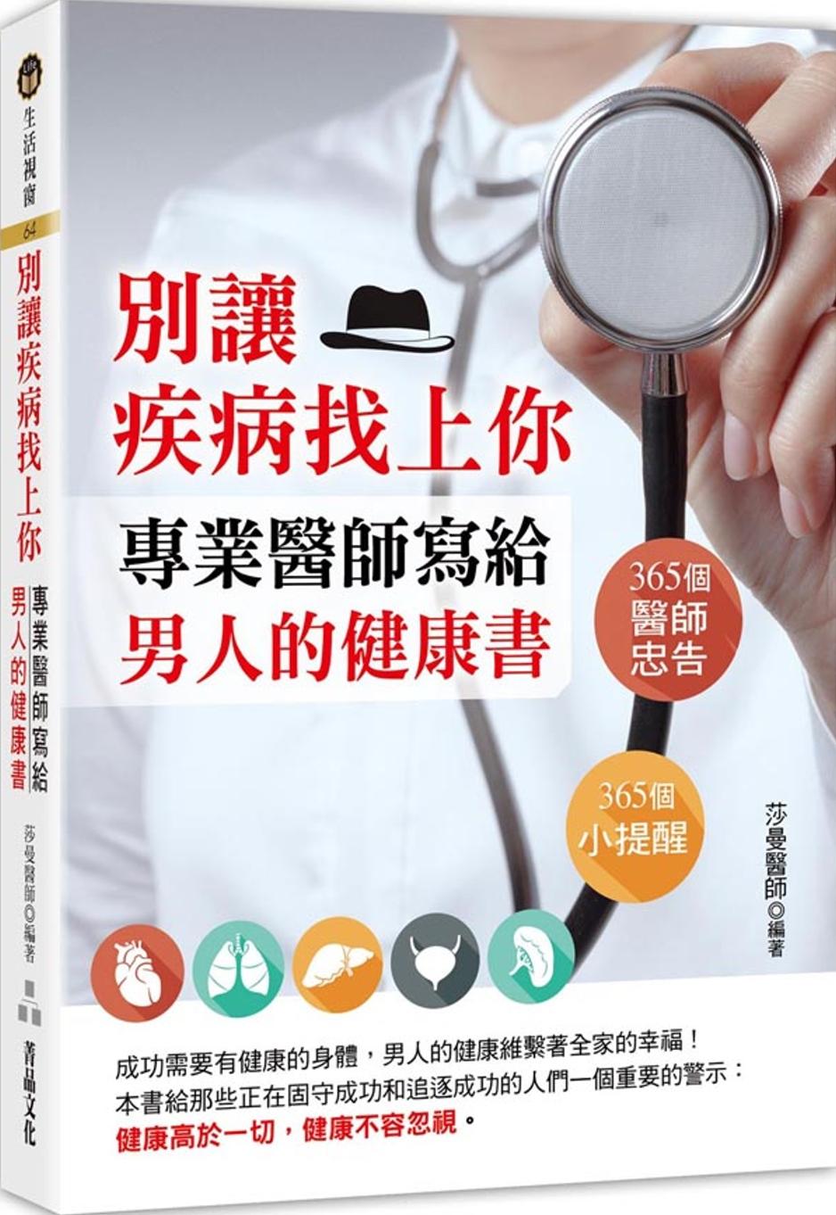 別讓疾病找上你:專業醫師寫給男人的健康書