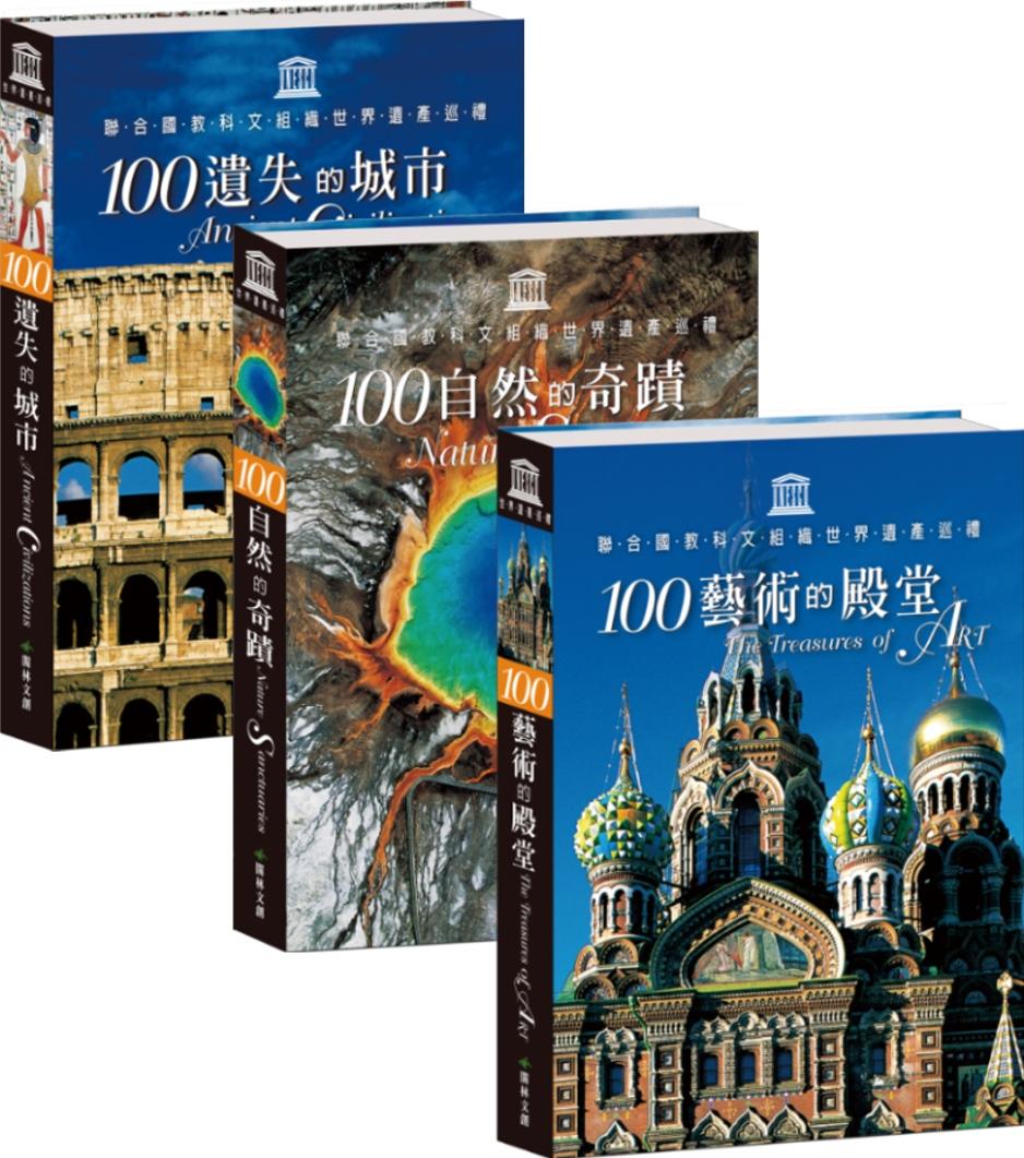 世界遺產巡禮(全套3鉅冊)