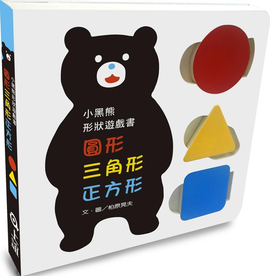小黑熊形狀遊戲書:圓形 三角形 正方形