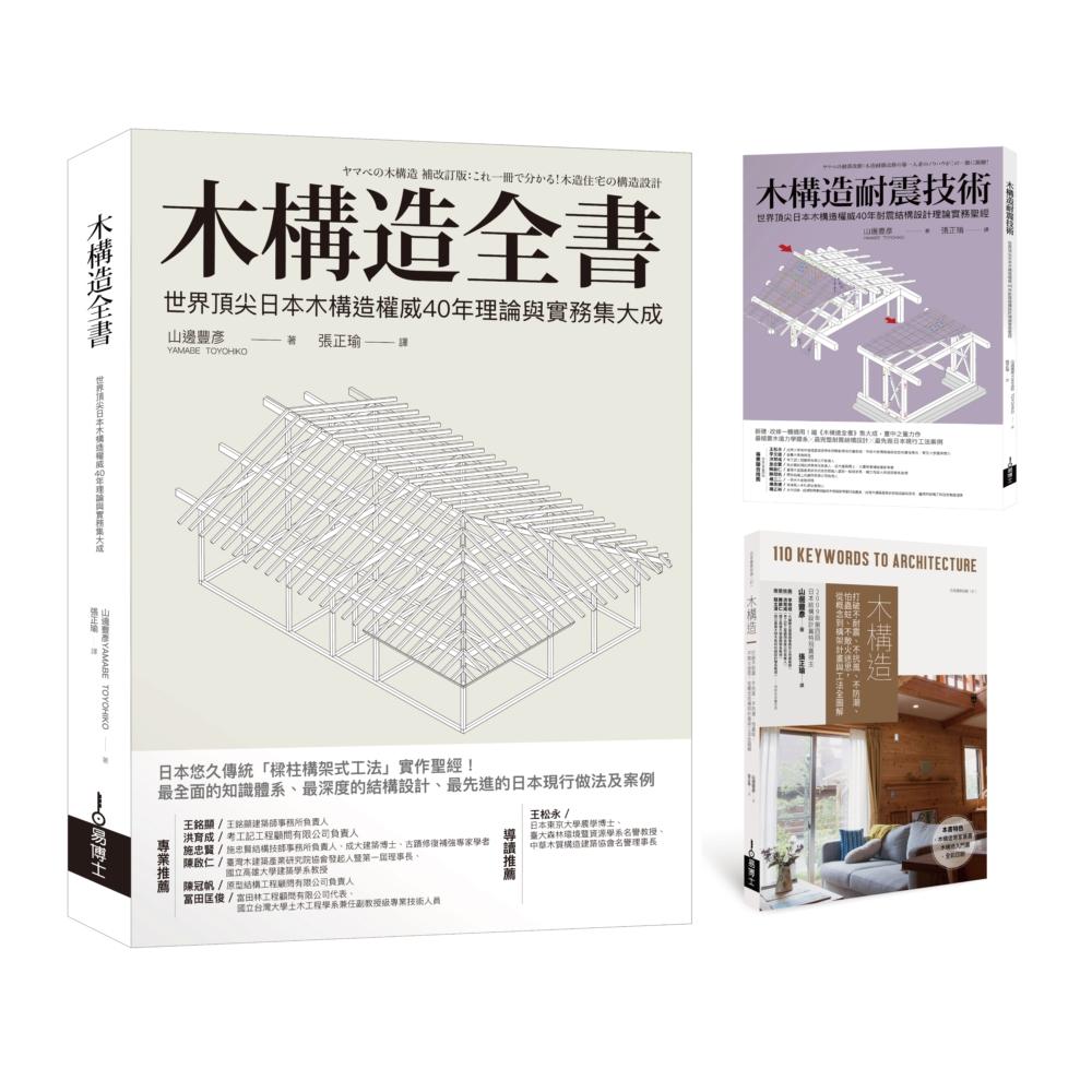 木構造-山邊豐彥集大成套書(共...