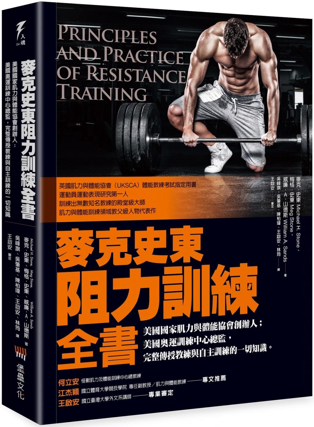麥克史東阻力訓練全書:美國國家肌力與體能協會創辦人;美國奧運訓練中心總監,完整傳授教練與自主訓練的一切知識