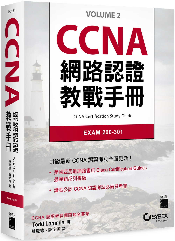 CCNA 網路認證教戰手冊 E...