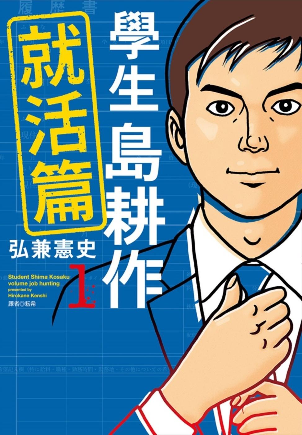 學生島耕作就活篇(01)(限台...
