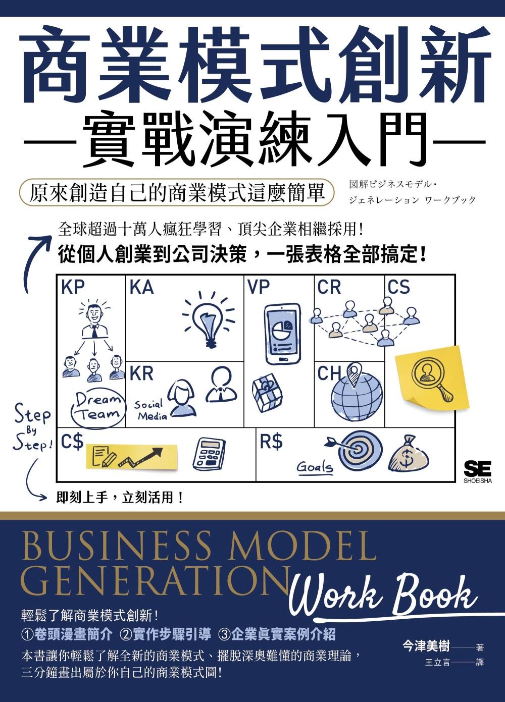商業模式創新實戰演練入門:原來創造自己的商業模式這麼簡單