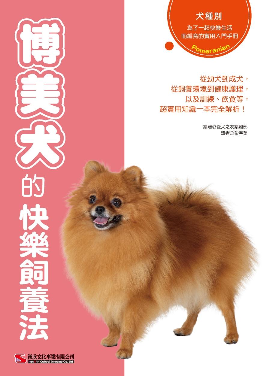 博美犬的快樂飼養法