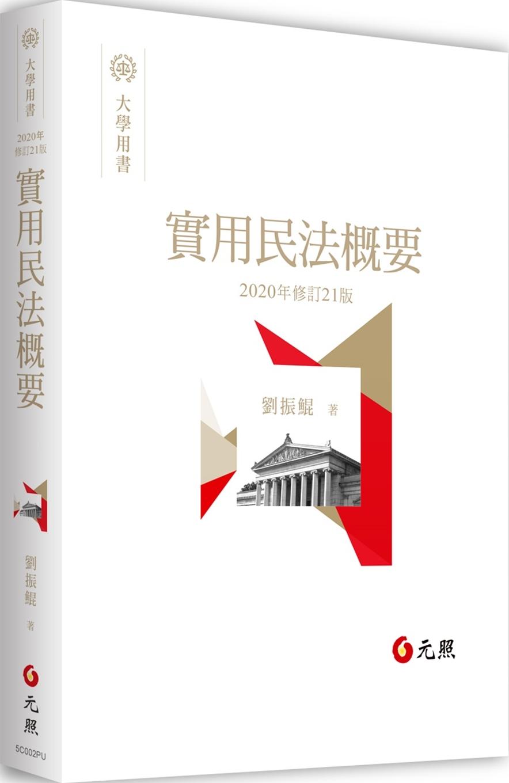 實用民法概要(21版)