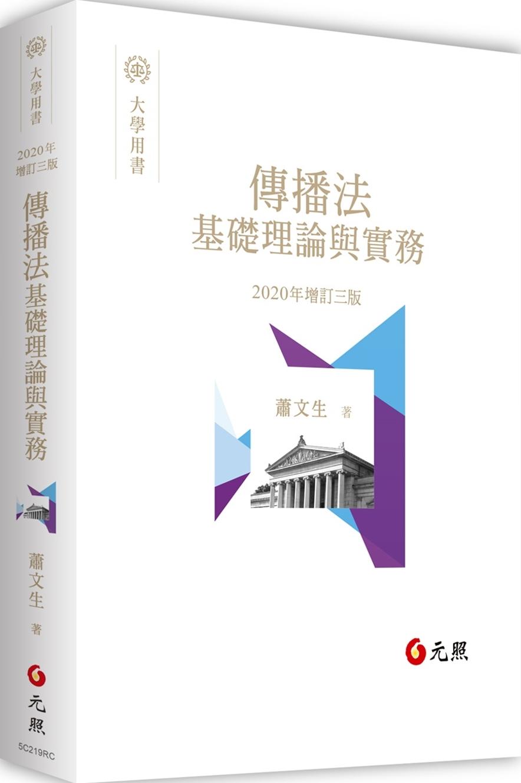 傳播法基礎理論與實務(三版)
