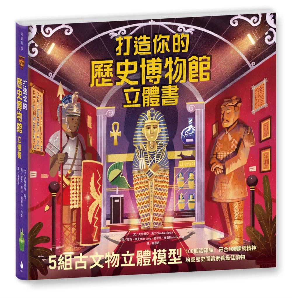 打造你的歷史博物館立體書
