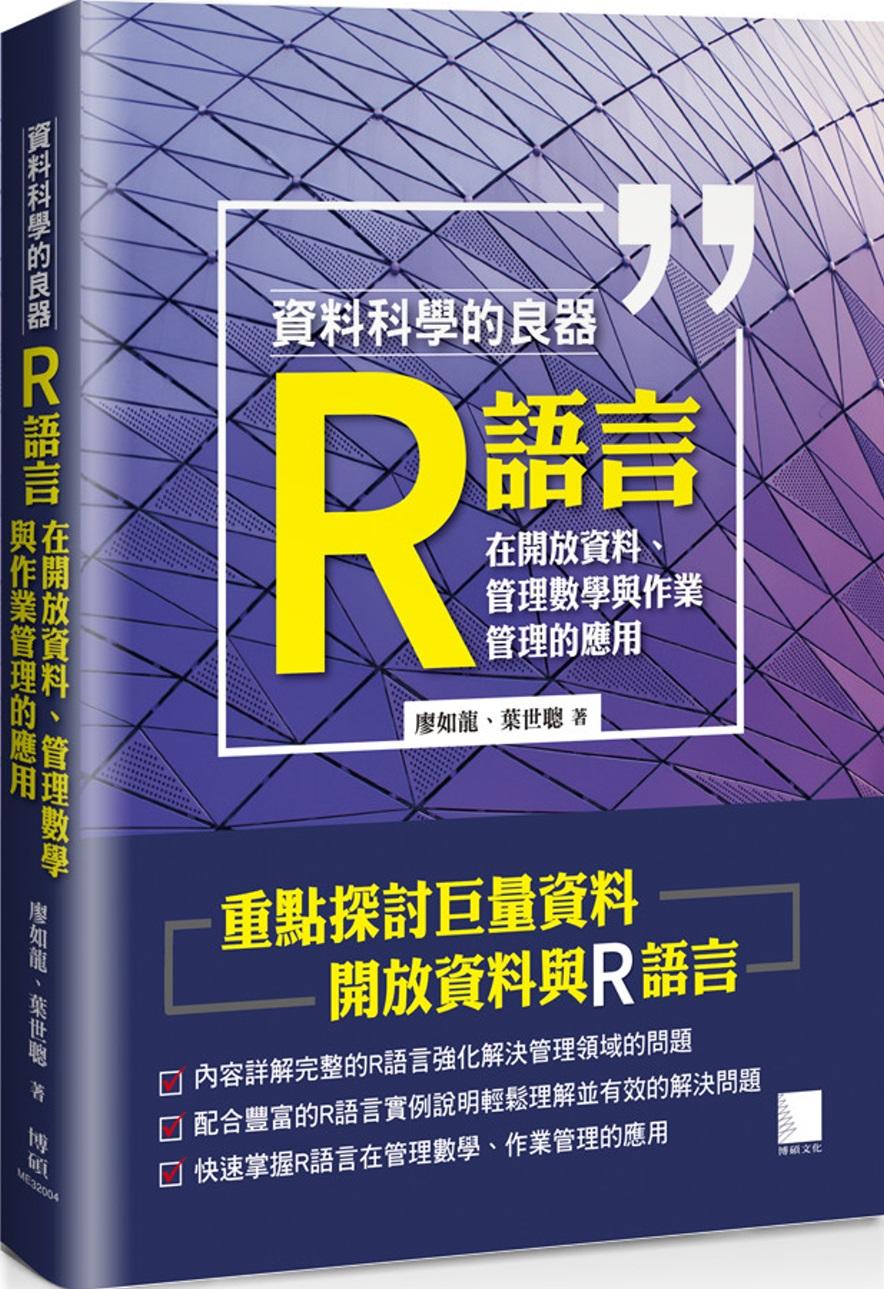資料科學的良器:R語言在開放資...