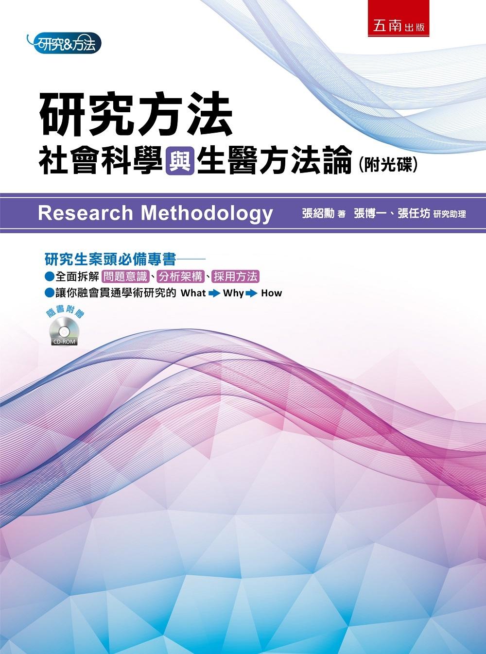研究方法:社會科學與生醫方法論