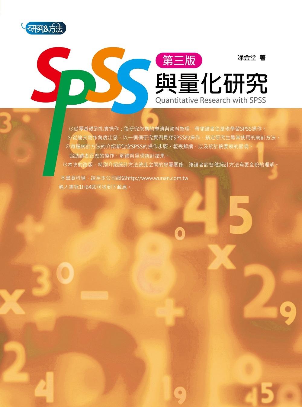 SPSS與量化研究(3版)