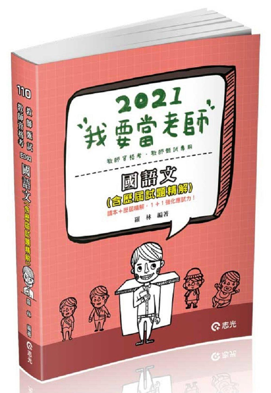 國語文(含歷屆試題精解)(教師...