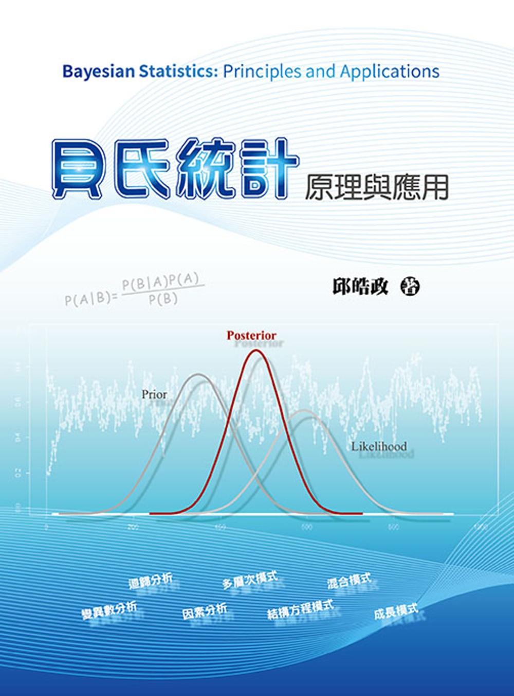 貝氏統計:原理與應用