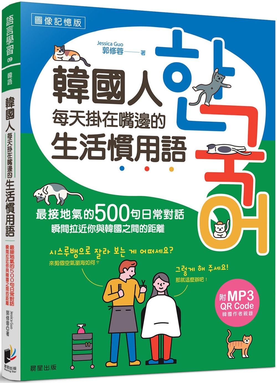 韓國人每天掛在嘴邊的生活慣用語...