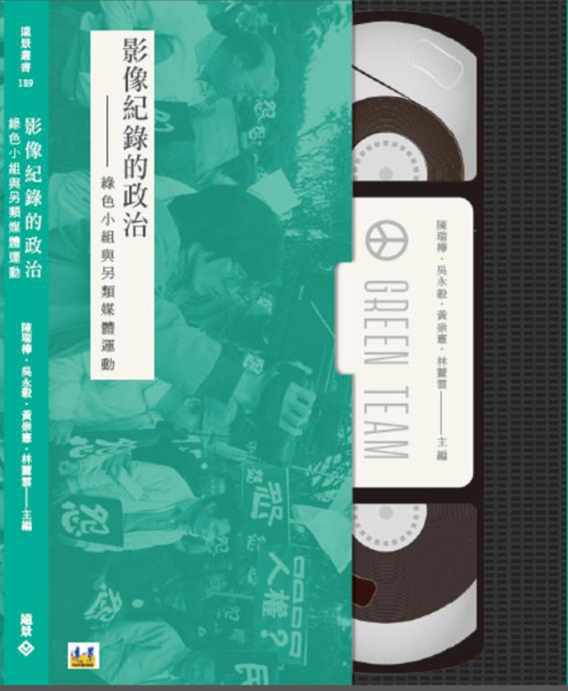 影像紀錄的政治:綠色小組與另類媒體運動