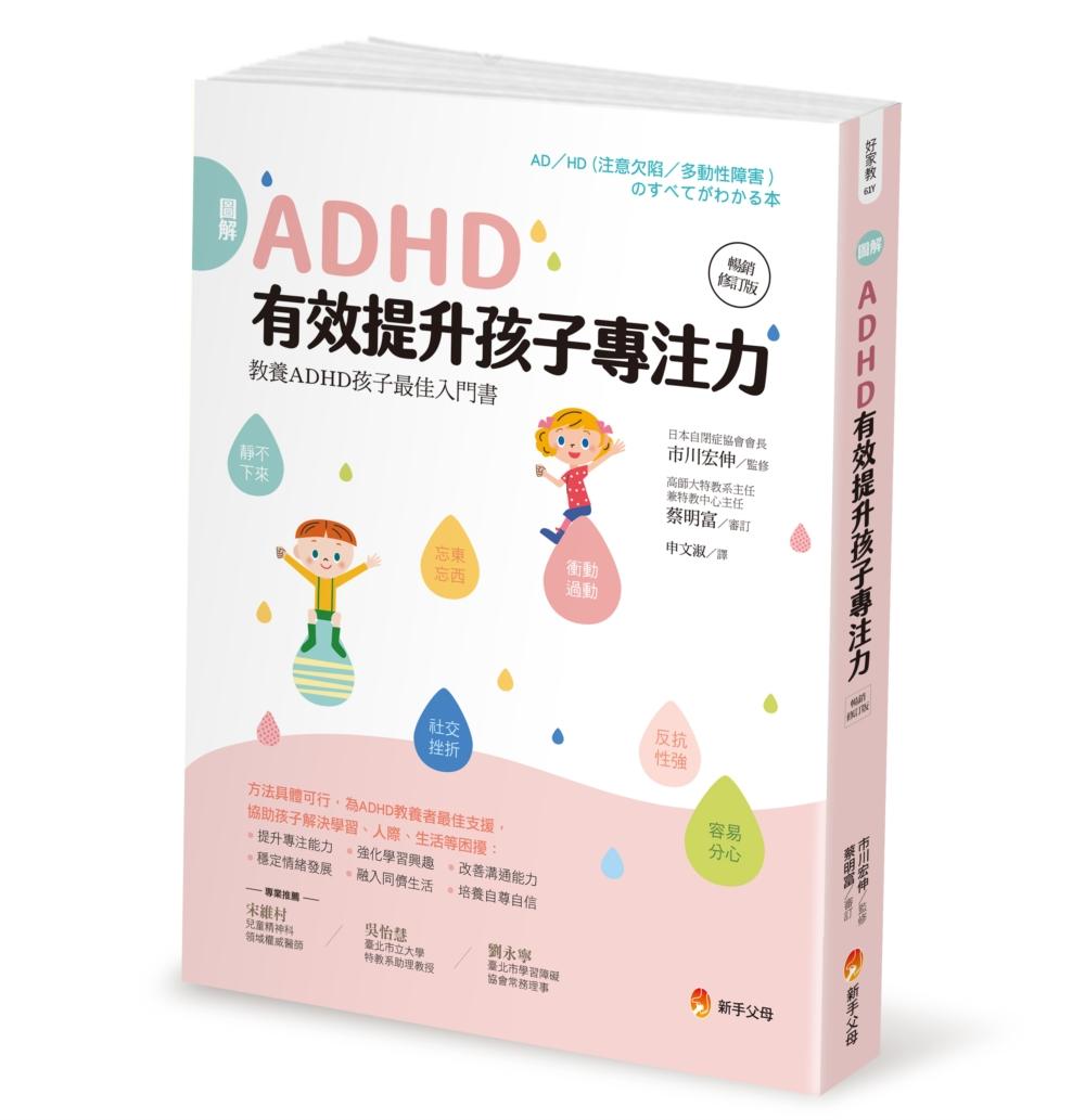 圖解ADHD 有效提升孩子專注...