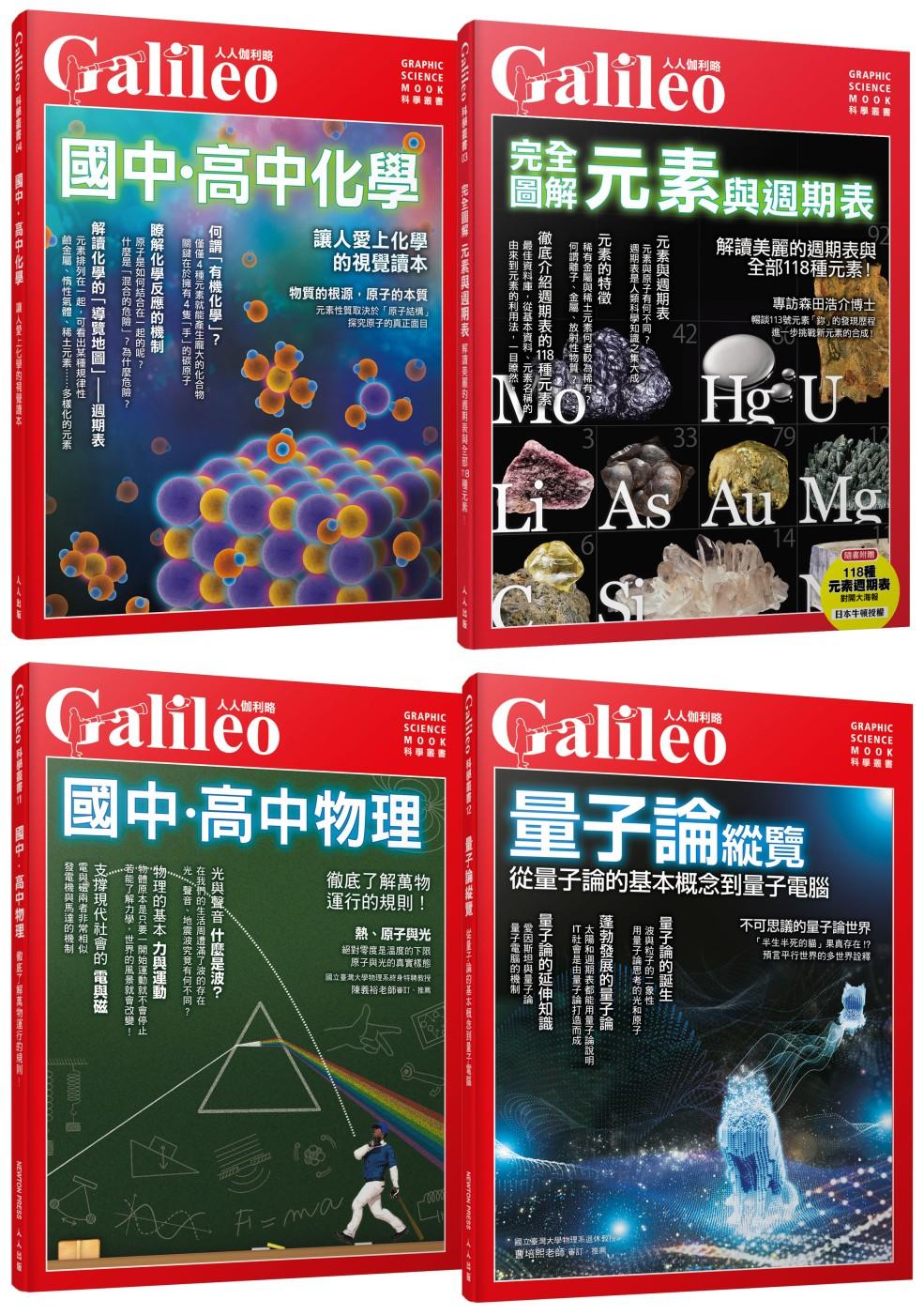 人人伽利略暢銷精選 理化篇:《週期表》+《化學》+《物理》+《量子》