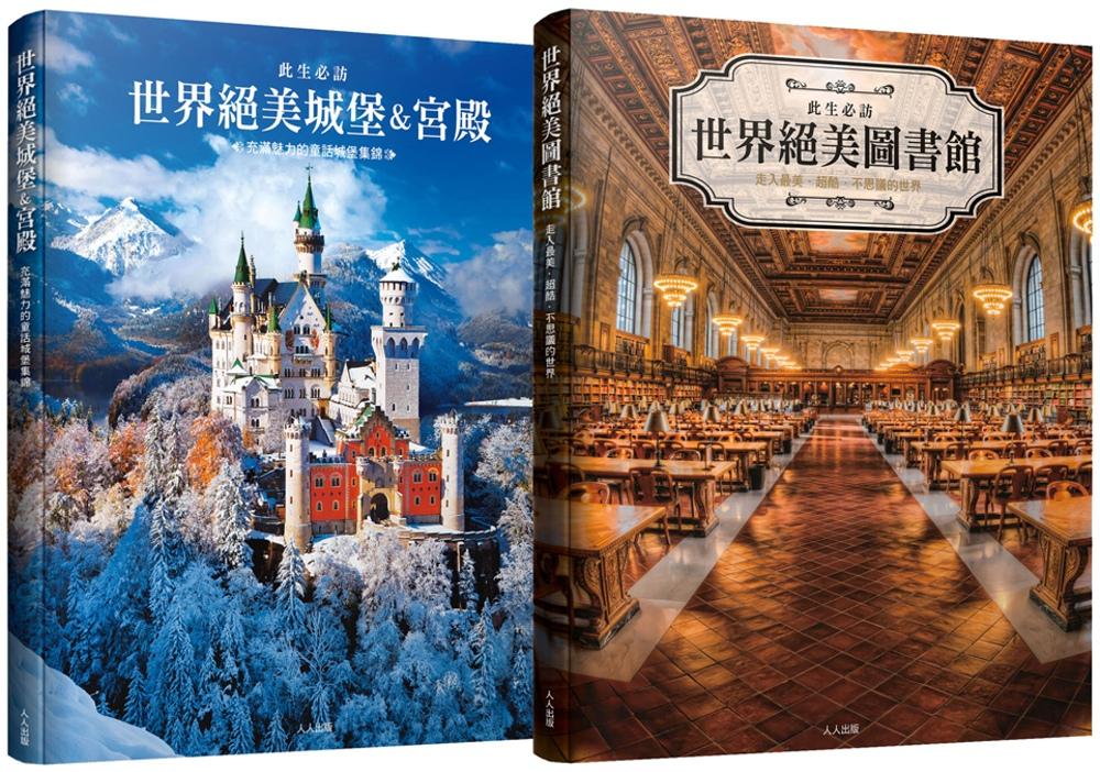 此生必訪暢銷組合:《世界絕美圖書館》+《世界絕美城堡&宮殿》