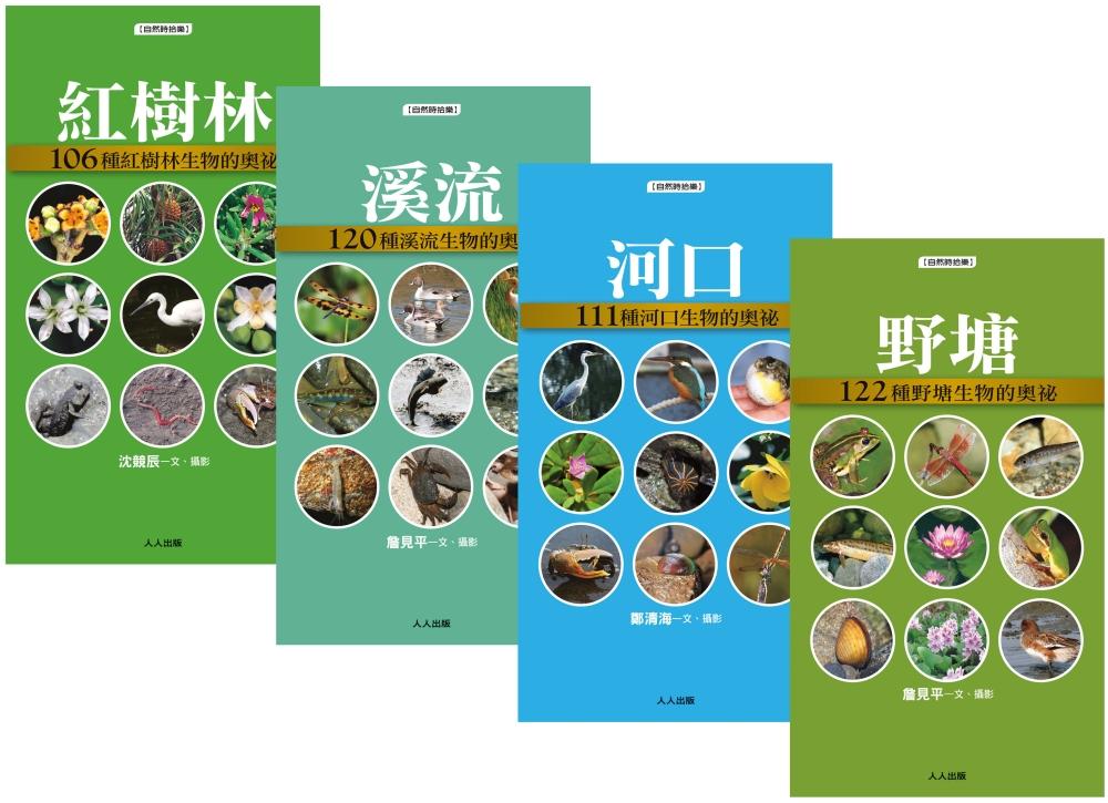 水邊的動植物:口袋小百科(獨家4冊套書)