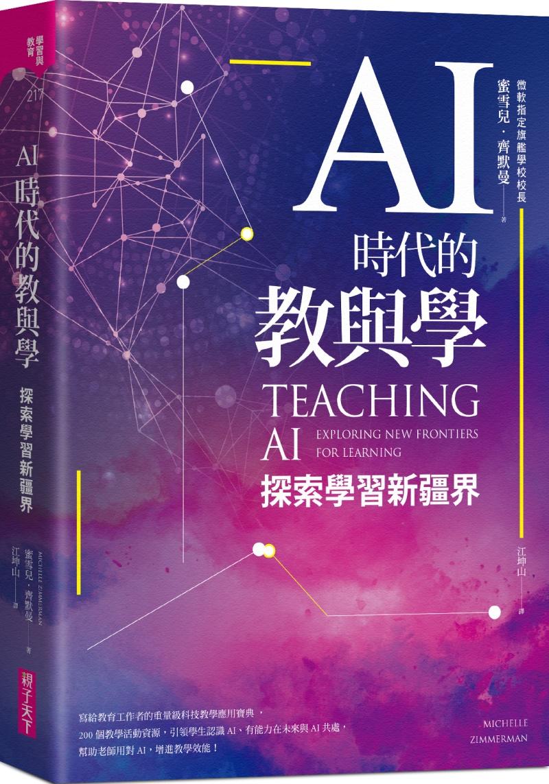 AI時代的教與學:探索學習新疆...