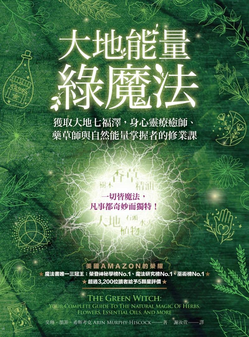 大地能量綠魔法:獲取大地七福澤...