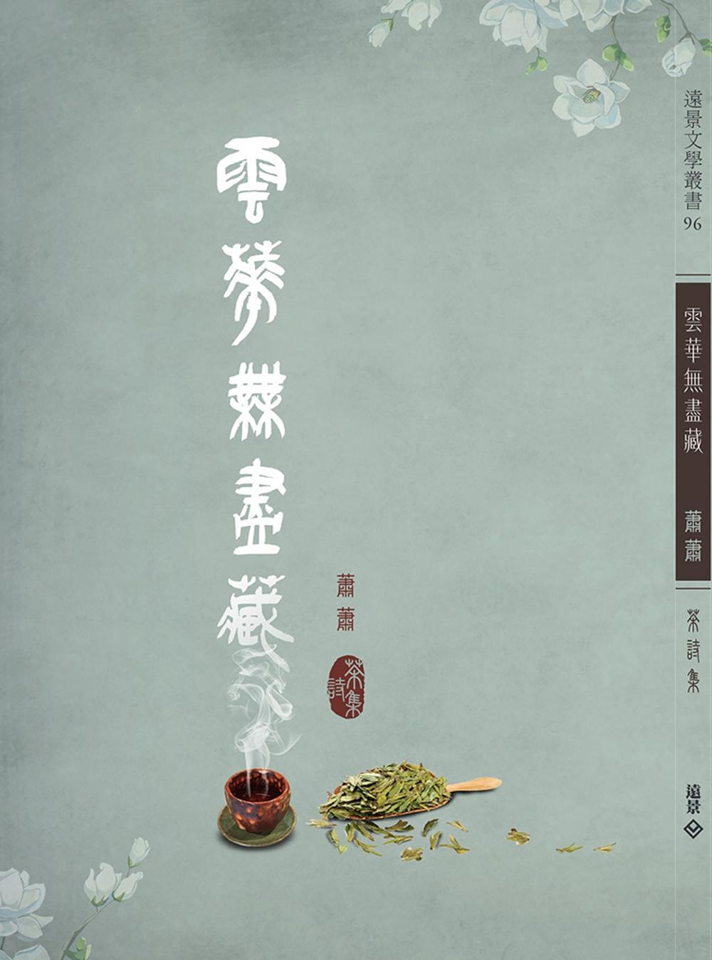 雲華無盡藏 蕭蕭茶詩集