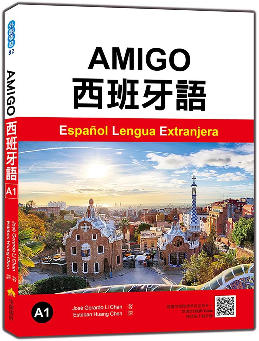 AMIGO西班牙語A1(隨書附...