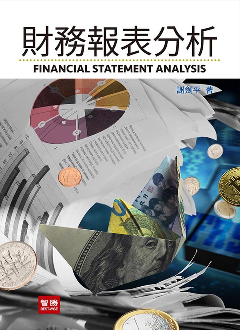 財務報表分析(五版)