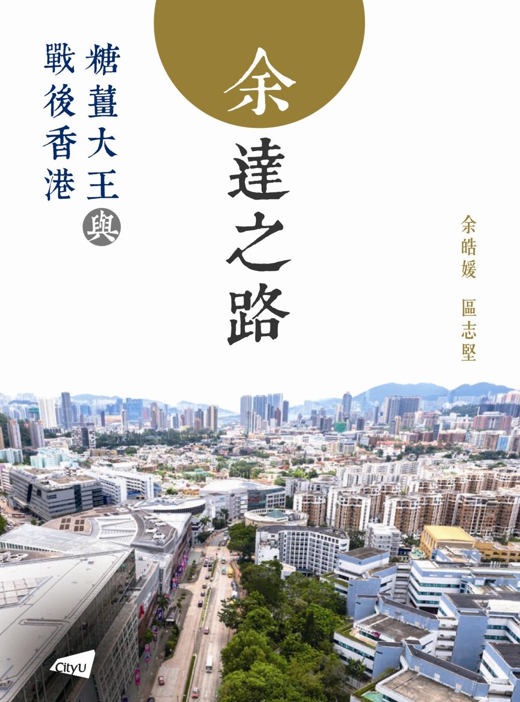 余達之路:糖薑大王與戰後香港