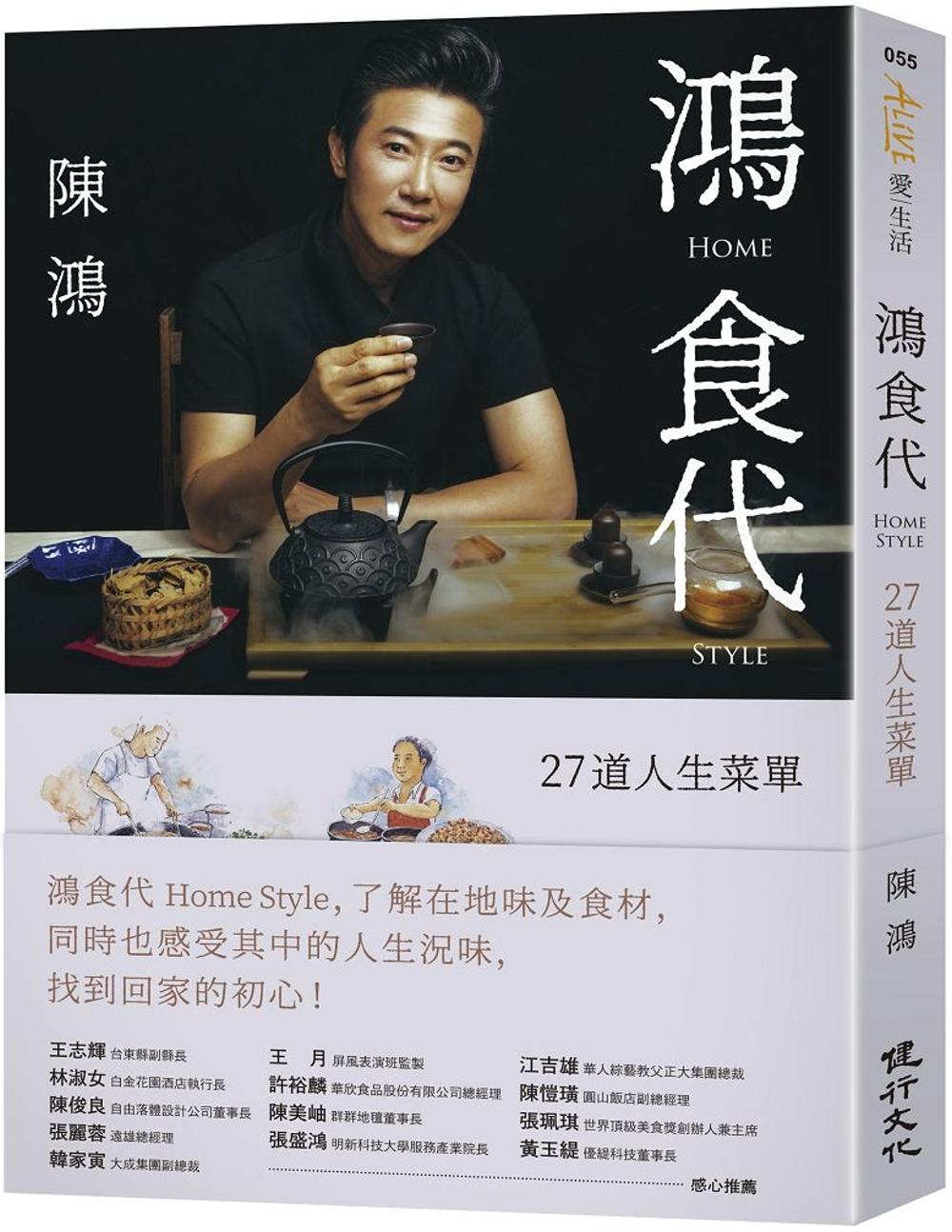 鴻食代 Home Style:27道人生菜單