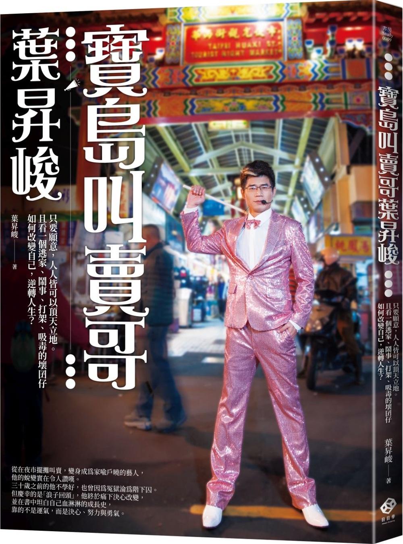 寶島叫賣哥葉昇峻(限量簽名版):只要願意,人人皆可以頂天立地。且看一個逃家、鬧事、打架、吸毒的壞囝仔如何改變自己,逆轉人生?