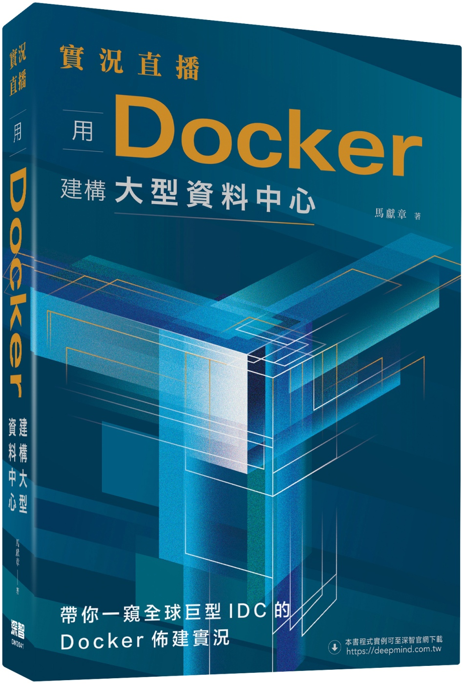 實況直播:用Docker建構大...