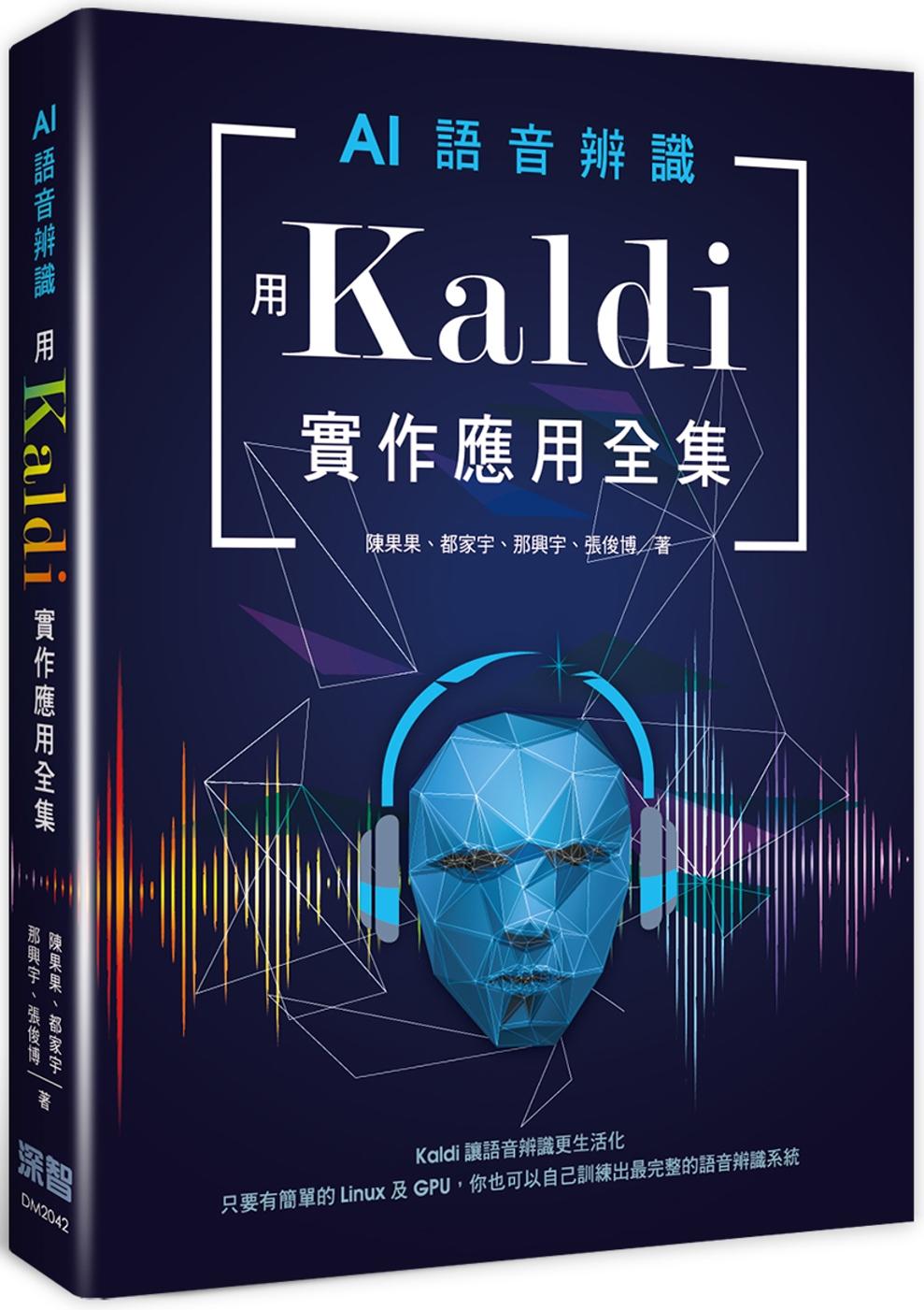 AI語音辨識:用Kaldi實作...