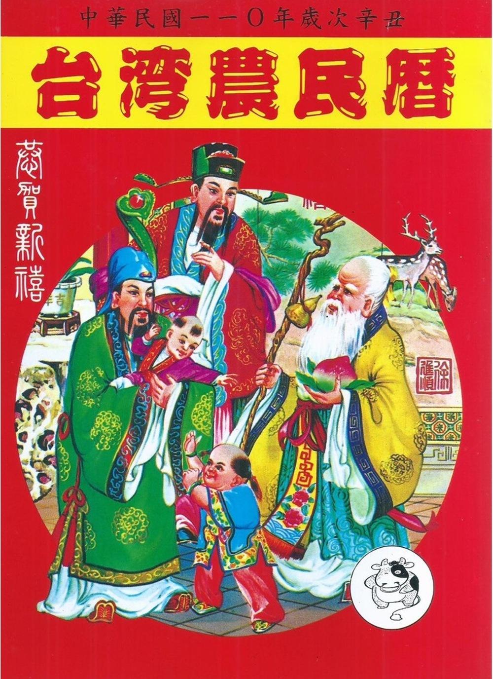 台灣農民曆(110年度)