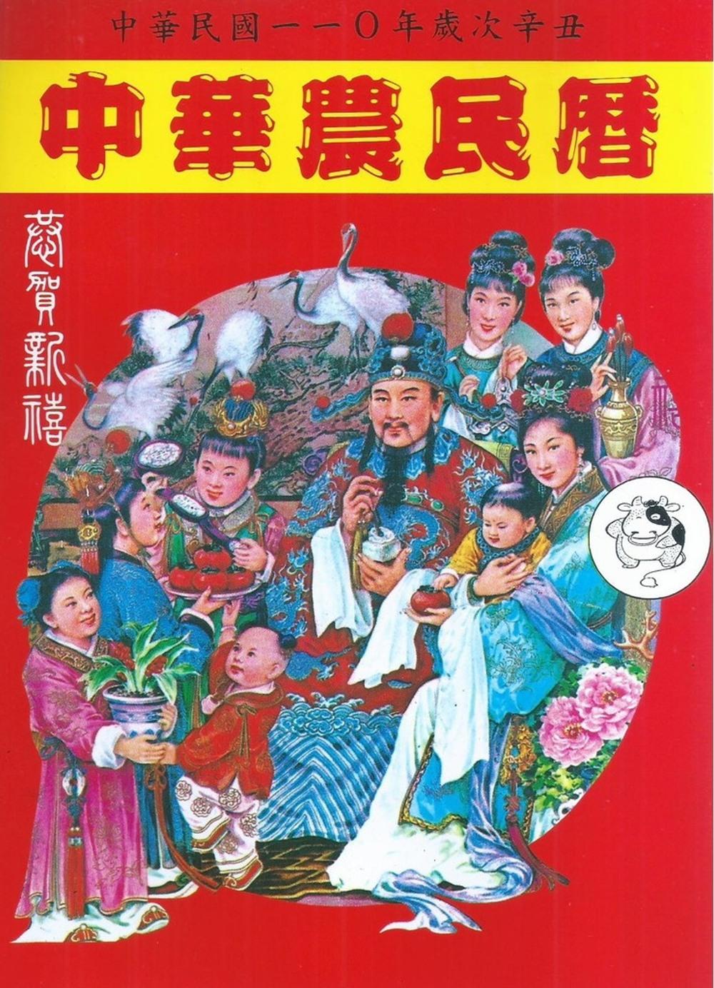 中華農民曆(110年度)