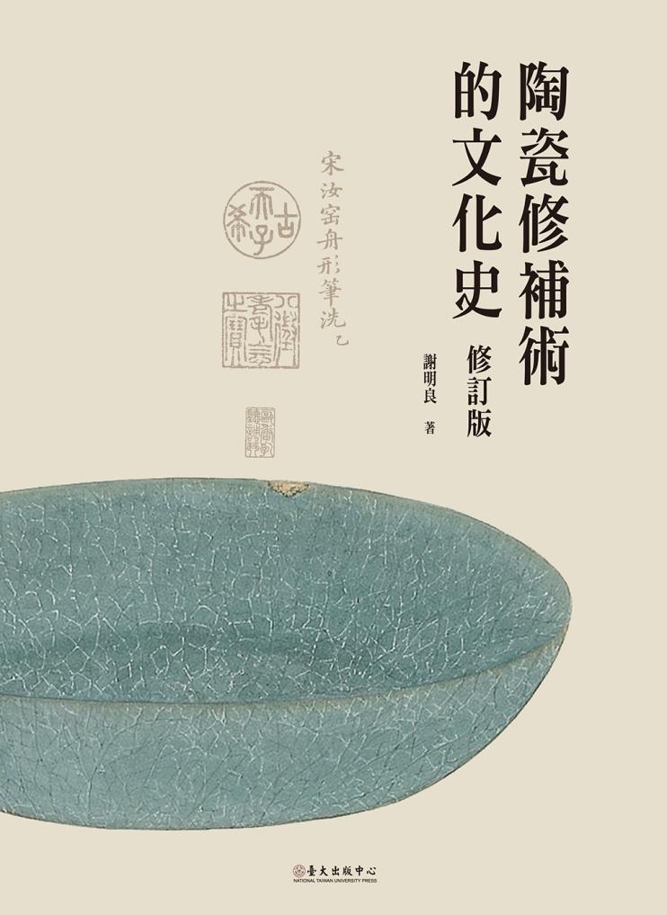 陶瓷修補術的文化史(修訂版)
