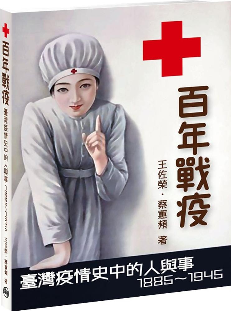 百年戰疫:臺灣疫情史中的人與事1885~1945